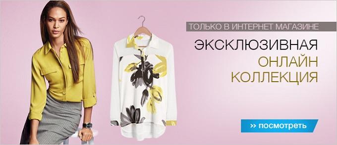 Интернет Магазин Квелли Женской Одежды Акции Бесплатная Доставка